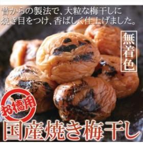 ダイエット・塩分補給に!!注目食品!!【お徳用】無着色国産焼き梅干しどっさり500g/梅/常温便