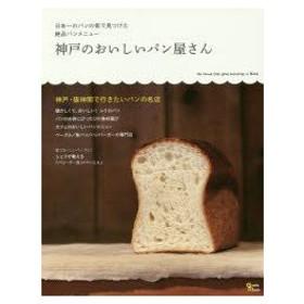 新品本/神戸のおいしいパン屋さん