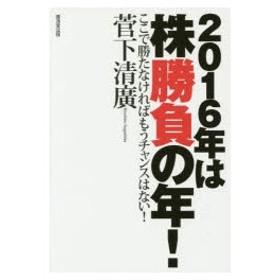 新品本/2016年は株勝負の年! ここで勝たなければもうチャンスはない! 菅下清廣/著