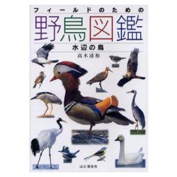 新品本/フィールドのための野鳥図鑑 水辺の鳥 高木清和/著