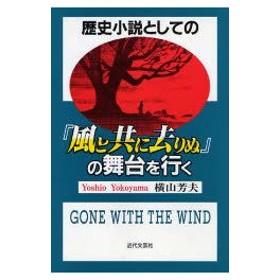 新品本/歴史小説としての『風と共に去りぬ』の舞台を行く 横山芳夫/著