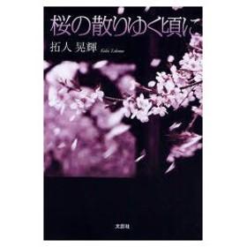 新品本/桜の散りゆく頃に 拓人 晃輝 著