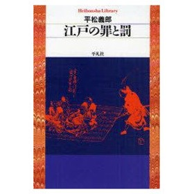 新品本/江戸の罪と罰 平松義郎/著