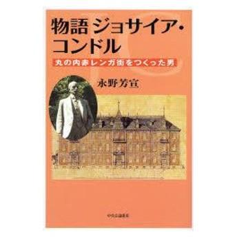 新品本/物語ジョサイア・コンドル 丸の内赤レンガ街をつくった男 永野芳宣/著