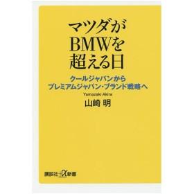 マツダがBMWを超える日 クールジャパンからプレミアムジャパン・ブランド戦略へ / 山崎明