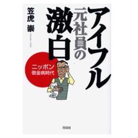 新品本/アイフル元社員の激白 ニッポン借金病時代 笠虎崇/著