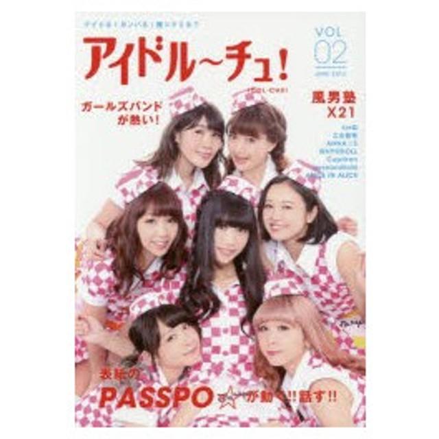 新品本/アイドル〜チュ! Vol.02(2015JUNE) PASSPO☆ 風男塾 X21