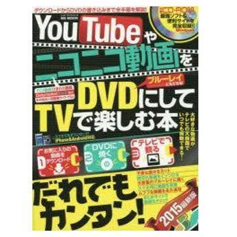 新品本/YouTubeやニコニコ動画をDVDにしてTVで楽しむ本 ダウンロードからDVDの書き込みまで全手順を解説!