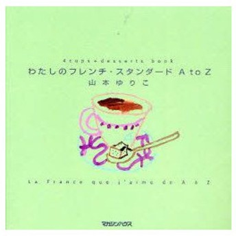 新品本/わたしのフレンチ・スタンダードAtoZ 4cups+desserts book 山本ゆりこ/著
