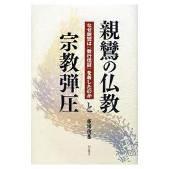 新品本/親鸞の仏教と宗教弾圧 なぜ親鸞は『教行信証』を著したのか 藤場俊基/著