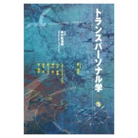新品本/トランスパーソナル学 Vol.3 〈特集〉魂の航海術 菅靖彦/編