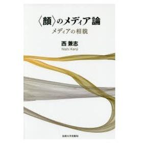 新品本/〈顔〉のメディア論 メディアの相貌 西兼志/著