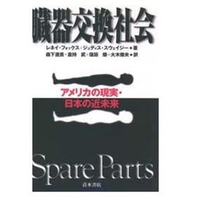 新品本/臓器交換社会 アメリカの現実・日本の近未来 レネイ・フォックス/著 ジュディス・スウェイジー/著 森下直貴/訳者代表