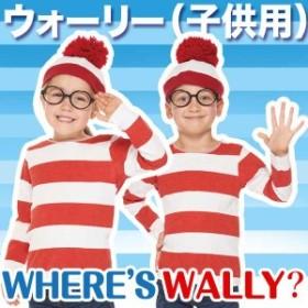 ウォーリーをさがせ! コスチューム 子供 男の子 女の子用 Mサイズ ウォーリー 仮装 ハロウィン