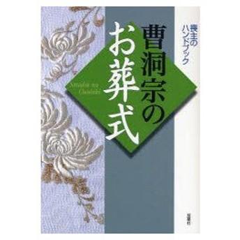 新品本/曹洞宗のお葬式 双葉社/編集 拓人社/編集