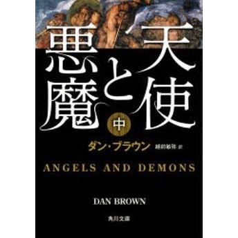 【中古】【古本】天使と悪魔 中/ダン・ブラウン/〔著〕 越前敏弥/訳【文庫 角川書店】