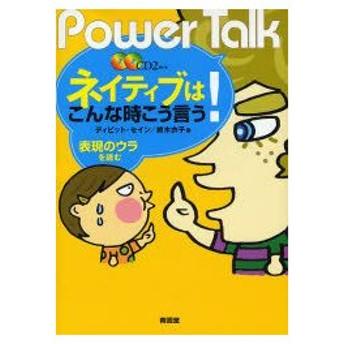 新品本/ネイティブはこんな時こう言う! Power Talk 表現のウラを読む ディビッド・セイン/著 鈴木衣子/著