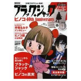新品本/MODEブラック・ジャック ピノコ40th Anniversary 手塚プロダクション/監修