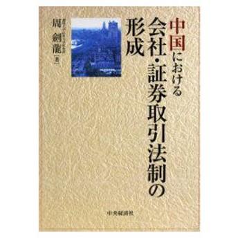 新品本/中国における会社・証券取引法制の形成 周剣竜/著