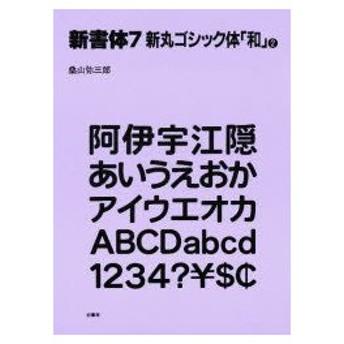 新品本/新書体 7 新丸ゴシック体「和」 2 桑山弥三郎/著