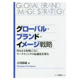 新品本/グローバル・ブランド・イメージ戦略 異なる文化圏ごとにマーケティングの最適化を探る 古川裕康/著
