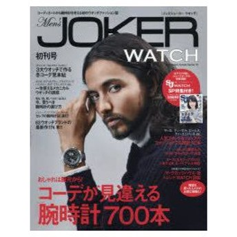 新品本/Men's JOKER WATCH 初刊号 コーデが見違える「腕時計」700本