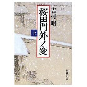 新品本/桜田門外ノ変 上 吉村昭/著
