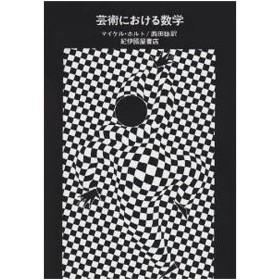 芸術における数学 / マイケル・ホルト / 西田稔