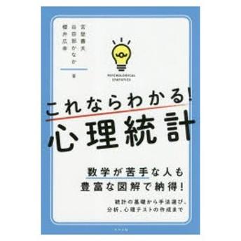新品本/これならわかる!心理統計 宮埜壽夫/著 谷田部かなか/著 櫻井広幸/著