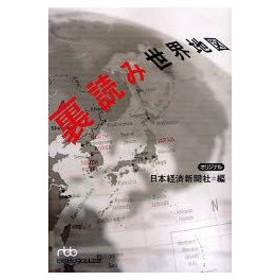 新品本/裏読み世界地図 日本経済新聞社/編