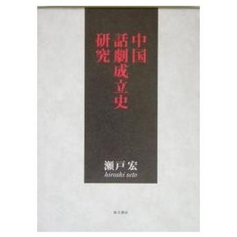 中国話劇成立史研究 / 瀬戸宏