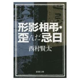 新品本/形影相弔・歪んだ忌日 西村賢太/著