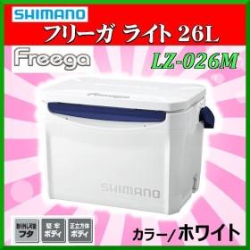 シマノ  フリーガ ライト 26L  LZ-026M  ホワイト  クーラーボックス  Ξ