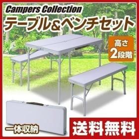 アウトドア 折りたたみテーブルセット バーベキュー用テーブル キャンプ ローテーブル レジャー 折り畳み ベンチ HTBS-4(WH)【あすつく】