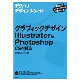 新品本/グラフィックデザインIllustrator & Photoshop〈CS4対応〉 基礎からしっかり学べる信頼の一冊 デジタルハリウッド/著