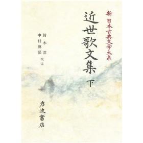 新日本古典文学大系 68 / 鈴木淳 / 中村博保