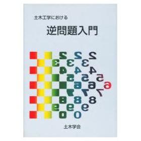 新品本/土木工学における逆問題入門 土木学会 編
