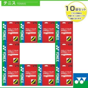 ヨネックス テニスストリング(単張)  『10張単位』ポリツアープロ 120/POLY TOUR PRO 120(PTGP120)ガット