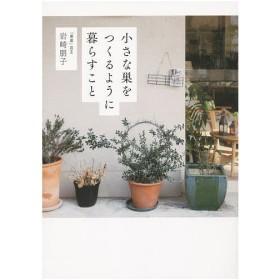 小さな巣をつくるように暮らすこと / 岩崎朋子