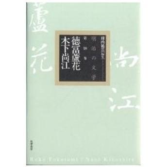 明治の文学 第18巻 / 徳冨蘆花 / 木下尚江 / 坪内祐三