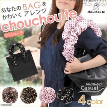 定形外送料無料 chouchou te シュシュッテ カジュアル タイプ バッグ ハンドルカバー 持ち手 かばん 取っ手カバー シュシュ レディース