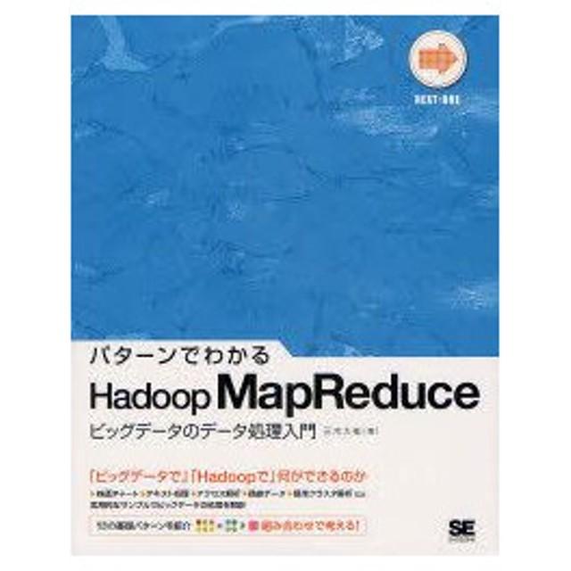 新品本/パターンでわかるHadoop MapReduce ビッグデータのデータ処理入門 三木大知/著