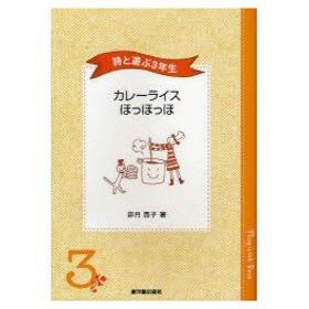新品本/カレーライスほっほっほ 詩と遊ぶ3年生 卯月啓子/著
