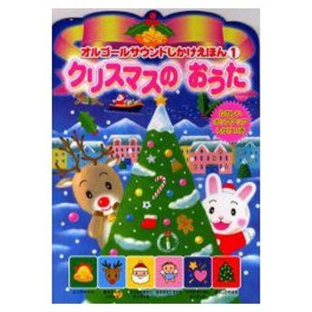 新品本/クリスマスのおうた 奥野涼子/作・絵