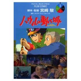 ハウルの動く城 3 宮崎駿/脚本・監督 ダイアナ・ウィン・ジョーンズ/原作D.W.ジョーンズ