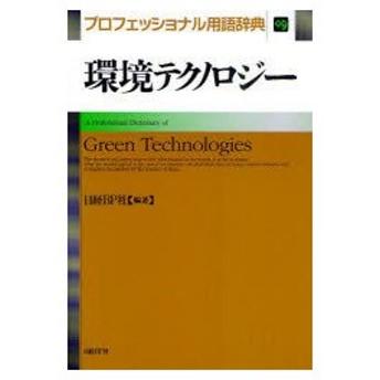 新品本/環境テクノロジー プロフェッショナル用語辞典 日経BP社/編著