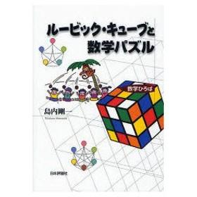 新品本/ルービック・キューブと数学パズル 島内剛一/著