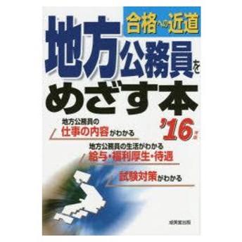 新品本/地方公務員をめざす本 '16年版 成美堂出版編集部/編著