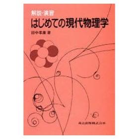 新品本/はじめての現代物理学 解説・演習 田中孝康/著