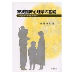 新品本/家族臨床心理学の基礎 問題解決の鍵は家族の中に 村尾泰弘/著
